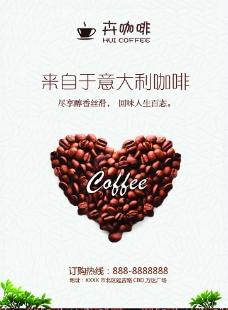 美味咖啡广告图片