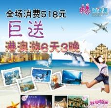 港澳游海报图片
