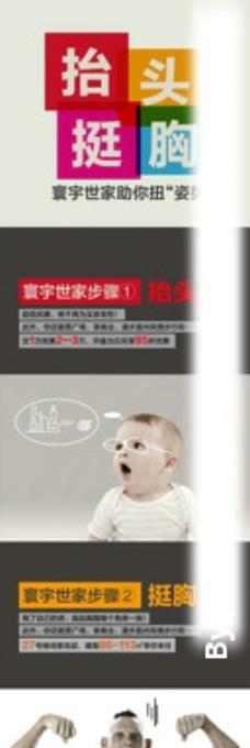 地产微信广告图片