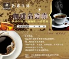 咖啡品尝券图片