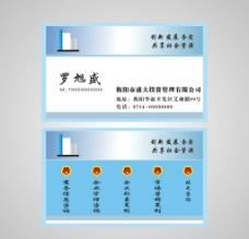 投资公司CDR名片模板图片
