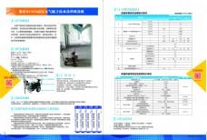 施工机械画册