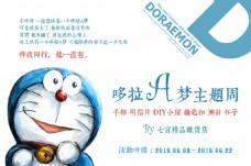 机器猫主题海报