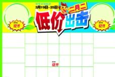 超市二月二促销海报模板图片
