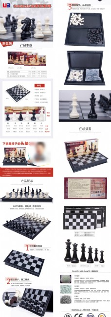 国际象棋淘宝详情页