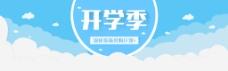 淘宝天猫首页banner海报扁平化风格