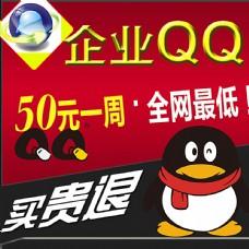 企业QQ主图图片