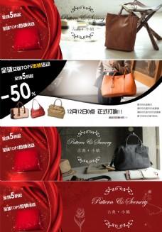 时尚女士挎包店铺促销海报