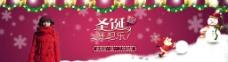 淘宝天猫圣诞节衣服促销海报图片