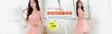 淘宝时尚连衣裙促销活动海报设计PSD素材