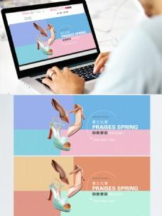 电商淘宝时尚拼色春季女鞋海报