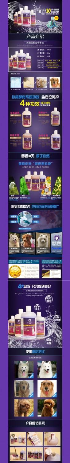 宠物用品类目沐浴露详情模板设计 深紫风格