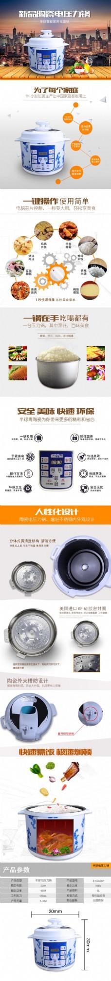 电器电压力锅详情页图片