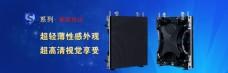 电子产品banner分层免费下载