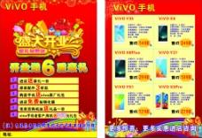 VIVO手机海报