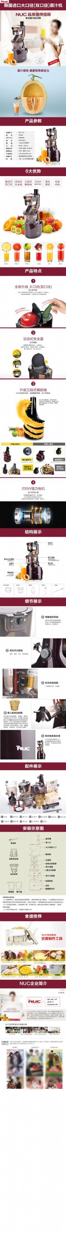 榨汁机 详情页