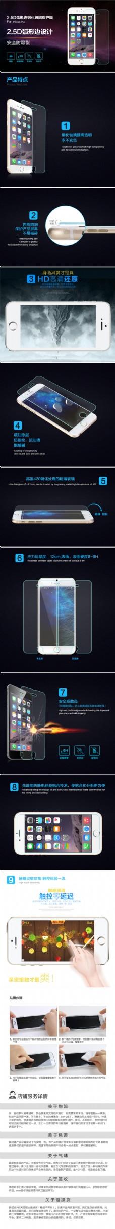 超薄手机膜