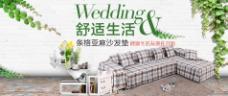 条纹格子舒适沙发垫首页宣传海报