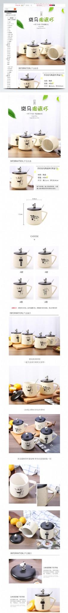 淘宝天猫可爱小清新风格陶瓷杯详情页模板