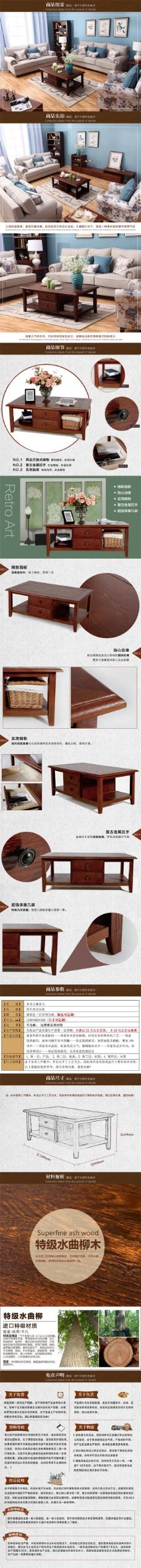 美式家具美式茶几详情页