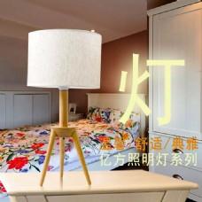 亿方照明灯-灯主图