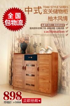中式玄关储物柜家具海报