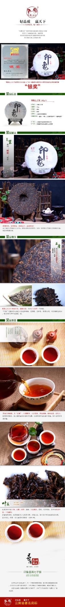 茶叶淘宝详情页