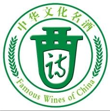中华文化名酒