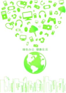 绿色办公节能减排