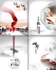 中国风画册海报