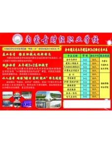 内蒙古财经职业学校