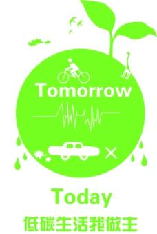 低碳节能广告设计