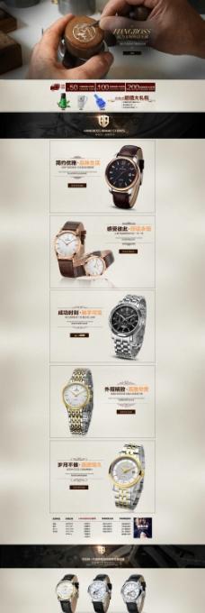 淘宝店铺手表首页