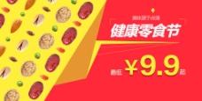 天猫淘宝专题banner直通车网页设计