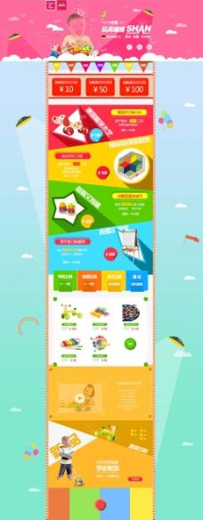 儿童产品网页设计