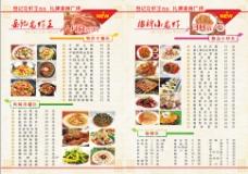 岳记龙虾王菜单