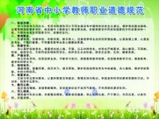 中小学教师职业道德规范学校展板