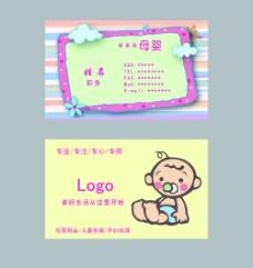 母婴卡通儿童用品名片
