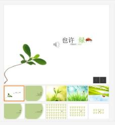 环境保护公益PPT模板