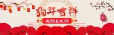 狗年吉祥网页节日banner