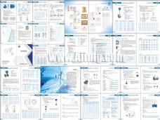 流量仪表科技公司画册