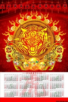 2010虎年日历psd分层素材
