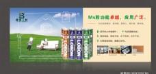 工业胶背景板设计图片