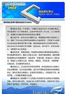 企业展板 企业板报 分层PSD_05