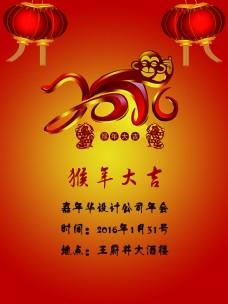 红黄2016猴年年会展板高清PSD