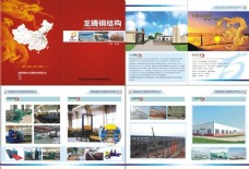 钢构企业画册设计