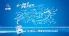 桶装水广告设计