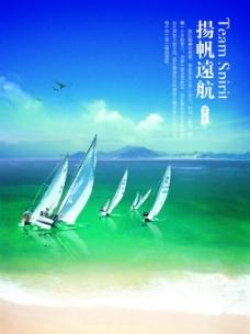 企业文化扬帆远航