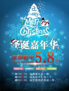圣诞嘉年华全场低至5.8折
