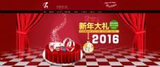 新年活动淘宝天猫首屏幕设计